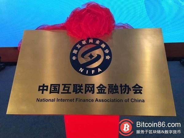 北京互金协会成立区块链反欺诈联盟,清理非法ICO