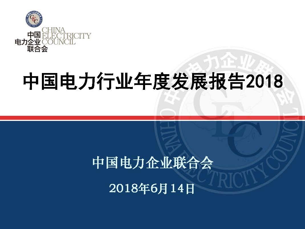 中国电力行业年度发展报告2018_页面_01.jpg