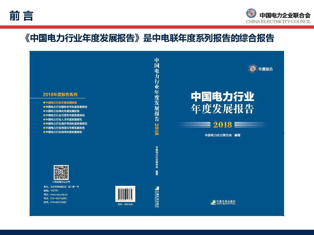 中国电力行业年度发展报告2018_页面_02.jpg