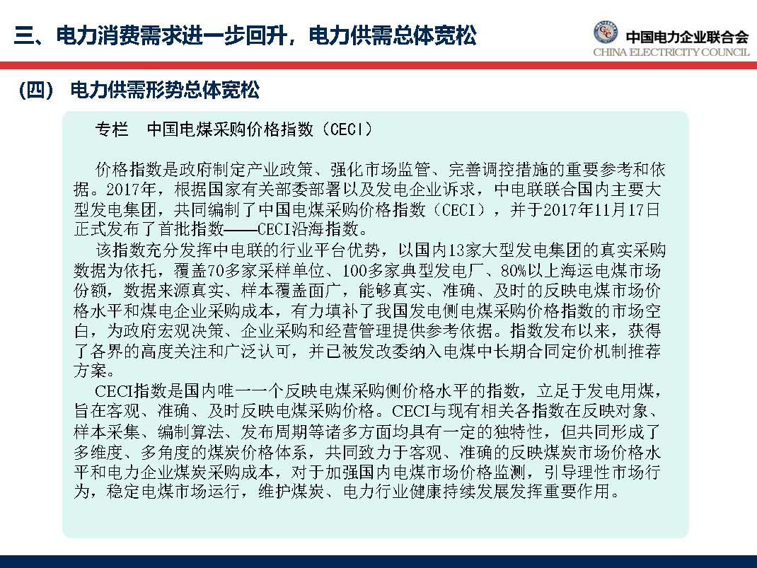 中国电力行业年度发展报告2018_页面_43.jpg