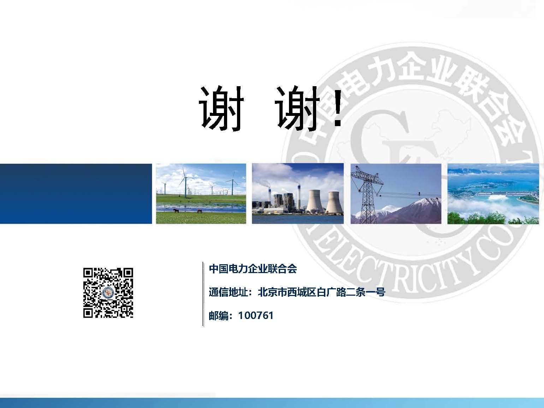 中国电力行业年度发展报告2018_页面_67.jpg