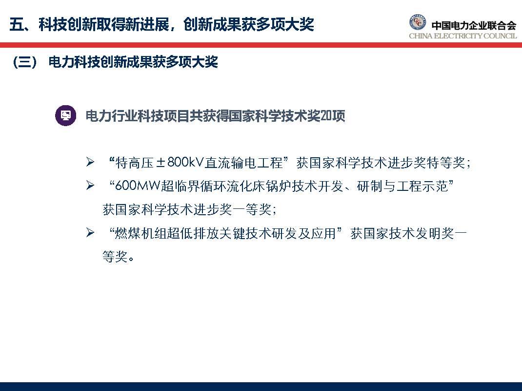 中国电力行业年度发展报告2018_页面_52.jpg