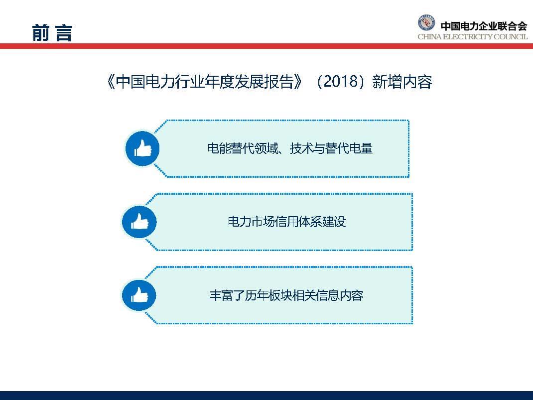 中国电力行业年度发展报告2018_页面_06.jpg