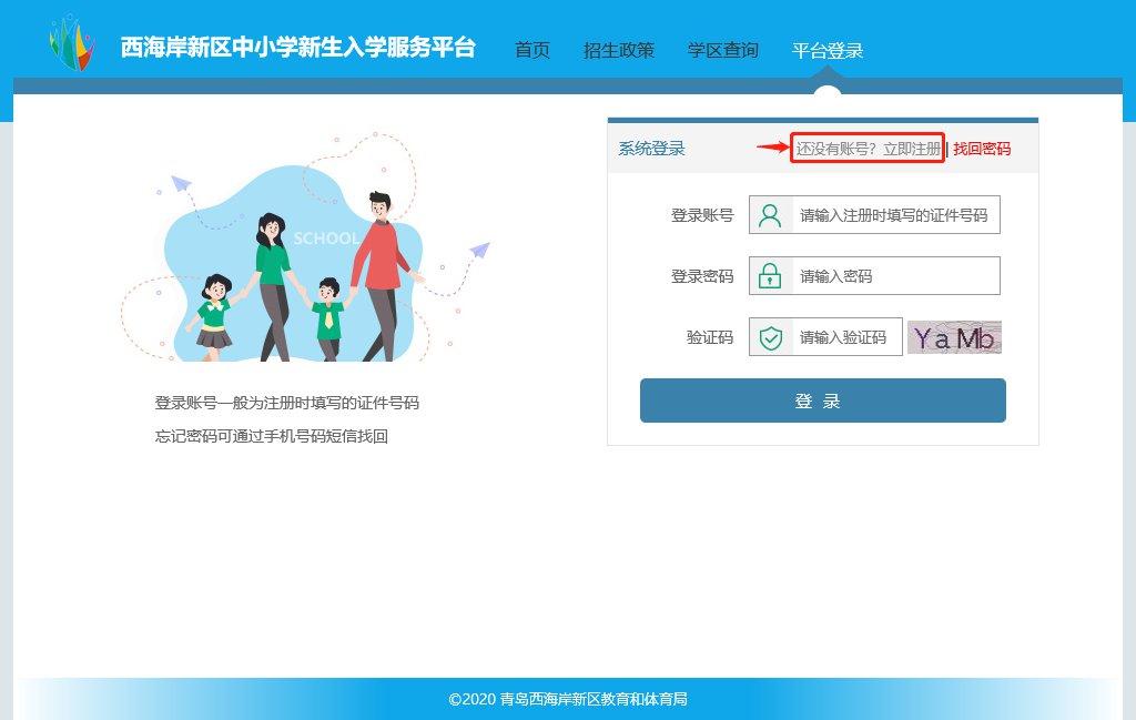 2020青岛西海岸新区中小学新生入学服务平台怎么登录注册